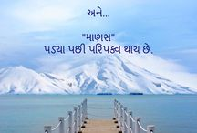 """Gujarati Motivational Quotes / Motivational Quotes in Gujarati for Life Guidance and Happiness by Sanjay Shah, SME Business Coach & author of """"Business Management Simplified"""".  #Success #Wisdom #Tips #Advice"""
