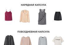 одежда для меня