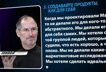 Слова которые меняют сознание Стив Джобс