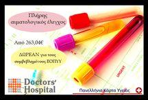 Προσφορές / Μοναδικές προσφορές υγείας από την Πανελλήνια Κάρτα Υγείας!