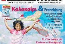 Τεύχος 57 του FRANCHISE SUCCESS / Οι νέες τάσεις στην αγορά του franchising αποτυπώνονται στο νέο τεύχος του FRANCHISE SUCCESS -57- που κυκλοφορεί πανελλαδικά.