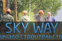 КОМПАНИЯ Sky Way - Обеспечь свое будущее
