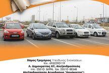 Greece Evros Car rental Alexandroupoli Komotini Kavala / Rent a car