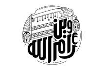 logo / calligraphy
