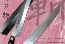 Japanese Knives / by Seito Trading