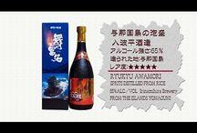 入波平酒造(与那国島-泡盛) / 日本最西端 与那国島の泡盛コレクション。 与那国島では花酒という60度も度数があるお酒が有名です。