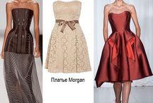 Мода и стиль / Модные тенденции