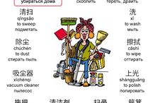 учим китайский