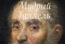 """Книга Григория Саркисова """"Мудрый Гиллель"""" (по мотивапм еврейских притч)."""