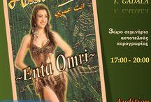 "Oriental Scarves Bellydance Accessories Gadala Costumes Traditional Egyptian Dancers Athens / Σεμινάριο #Oriental Χορού 3ώρο Σεμινάριο Αυτοτελούς Χορογραφίας Τεχνικές Σύγχρονου Χορού Bellydance σε Ορχηστρική Κλασική Μουσική με τη Μέθοδο #GADALA  Μουσική: ""Enta Omri"" / Hossam Ramzy #AUDITION (υποτροφία για την Επαγγελματική Χορευτική Ομάδα GADALA) www.gadala.gr * 2103211008 * info@gadala.gr"