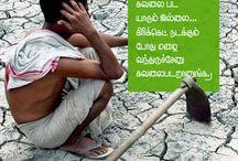 விவசாயம் | தமிழ்நாட்டின் முதுகெலும்பு | செல்லமே செல்லம்