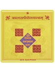 Yantra / Original Yantras -  To get rid of evil effects of nine planets.