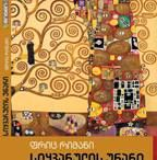 Laterna books (http://laterna.ge/)