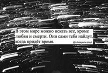 на русском цитаты