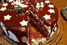 Χριστουγεννιατικη τούρτα