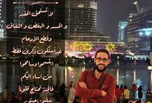 الاعلامي محمد العشي / الاعلامي محمد العشي