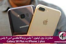 Forulike مقارنة بين آيفون 7 بلس وجالاكسي اس 8 بلس Galaxy S8 Plus vs iPhone 7 plus من الأفضل؟