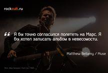 Rock Quotes / Цитаты рок-музыкантов