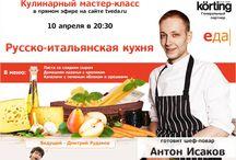Кулинарные мастер-классы / Кулинарные вебинары на http://www.tveda.ru/