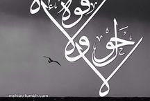الله / Calligraphy
