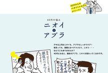 【ターゲット】男性向け_サイト