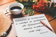 """Слово Божье / Различные места писания для ободрения и назидания. -  """"Пусть в вас живет слово Христа во всем его богатстве. Учите и наставляйте друг друга со всякой мудростью, и с благодарностью в своих сердцах пойте Богу псалмы, гимны и духовные песнопения."""" - Послание к Колоссянам 3:16; НРП"""