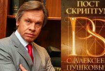 """""""Постскриптум"""" с Алексеем Пушковым (10.10.2015)"""