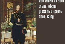 Россия должна принадлежать русским