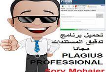 تحميل برنامج تدقيق المستندات مجانا PLAGIUS PROFESSIONALhttp://alsaker86.blogspot.com/2018/04/download-plagius-professional-free-2018.html