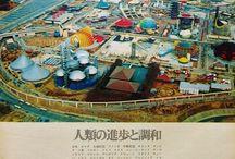 日本万国博覧会