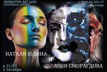 Закрытое арт-шоу / г. Екатеринбург \ Россия