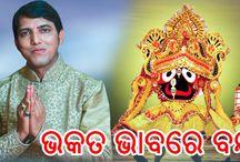 Bhakata Bhabare Bandha - Story Of Lord Jagannath