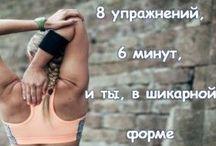 Гимнастик