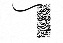 جمال العربيه