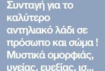 ΑΝΤΗΛΙΑΚΟ ΠΡΟΣΩΠΟΥ ΣΩΜΑΤΟΣ