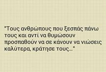 greek quotes :)