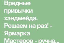 УМНОСТИ