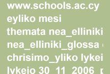 ekthesi