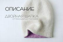 шапки шарфы варежки