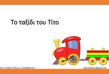 Ο Τίτο το τρενάκι! - Λογοθεραπεία