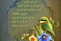 Hindi Quotes!