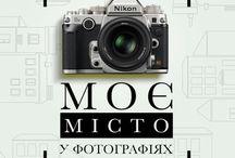 """Конкурс """"Моє місто у фотографіях"""" / www.uamodna.com"""