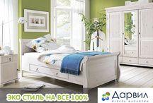 Дарвил мебель Малайзии / Создаём комфортное пространство