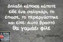 quotes greek and engish