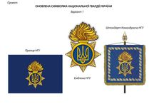 Uniforms and equipment National Guard of Ukraine