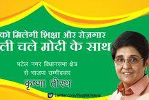 Krishna Tirath - Patel Nagar / #BJP4Delhi #KrishnaTirath
