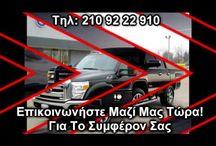 Ασφαλεια φορτηγου ΙΧ Αθήνα Κέντρο