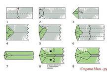 Аригами
