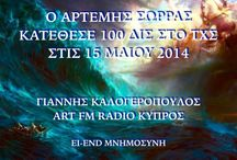 EI-END ΜΝΗΜΟΣΥΝΗ / EI-END MNEMOSYNE INTERNATIONAL has been launched in order to inform people around the globe about the organization EI-END and Mr Artemios Sorras.  To MNEMOSYNE, or the GODDESS of MEMORY The FUMIGATION from FRANKINCENSE.  https://www.facebook.com/pages/Ei-End-Mnemosyne-International/221401151365602