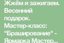"""Декупаж """"браширование """""""